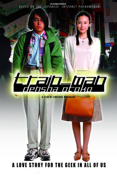 TV series Densha otoko poster
