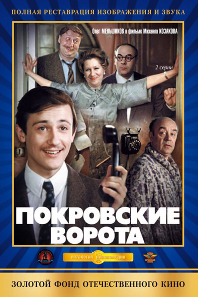 Pokrovskie vorota cast, synopsis, trailer and photos.