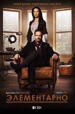 Elementary images, cast and synopsis
