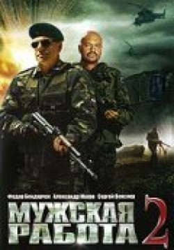 TV series Mujskaya rabota 2 (serial) poster