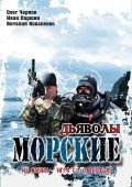TV series Morskie dyavolyi poster