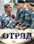 TV series Otryad (serial) poster