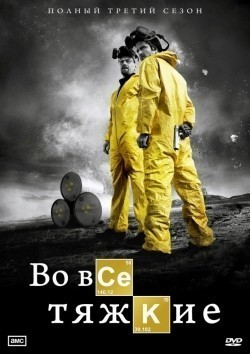 Breaking Bad cast, synopsis, trailer and photos.