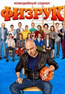 Fizruk (serial 2014 – ...) images, cast and synopsis