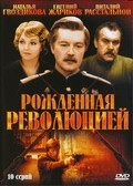 Rojdennaya revolyutsiey (serial 1974 - 1977) cast, synopsis, trailer and photos.