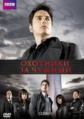 TV series Torchwood poster