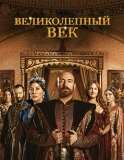 Muhtesem Yüzyil images, cast and synopsis