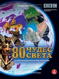 Around the World in 80 Treasures cast, synopsis, trailer and photos.