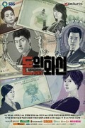 TV series Incarnation of Money poster