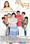 TV series Ojakgyo Family poster