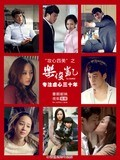 Le Jun Kai cast, synopsis, trailer and photos.