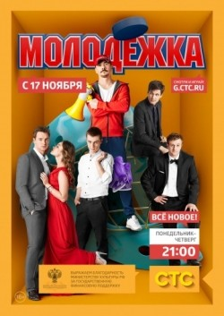 TV series Molodejka (serial) poster