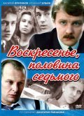 Voskresene, polovina sedmogo (mini-serial) cast, synopsis, trailer and photos.
