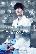 TV series Doctor Stranger poster