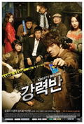 TV series Detectives in Trouble poster