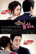 Cunning Single Lady cast, synopsis, trailer and photos.
