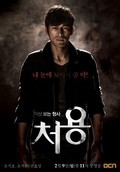 Cheo Yong cast, synopsis, trailer and photos.