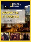 TV series Scam City poster