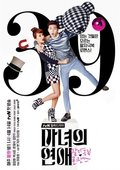 TV series A Witch's Love poster