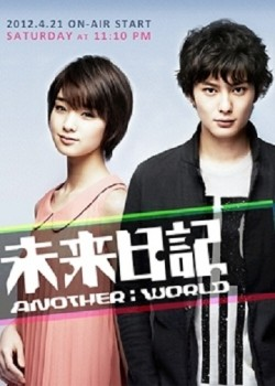 TV series Mirai Nikki - Another: World poster