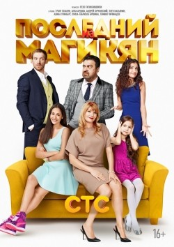 TV series Posledniy iz Magikyan (serial 2013 - ...) poster