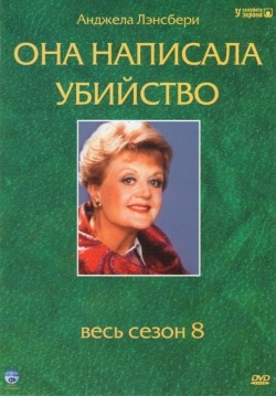 TV series Murder, She Wrote poster