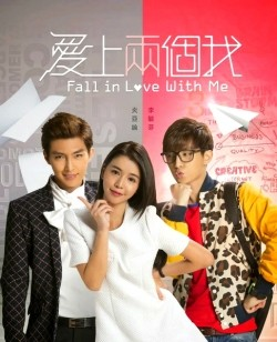 TV series Fall in Love with Me poster