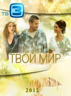 TV series Tvoy mir (serial) poster