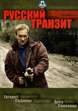TV series Russkiy tranzit (mini-serial) poster