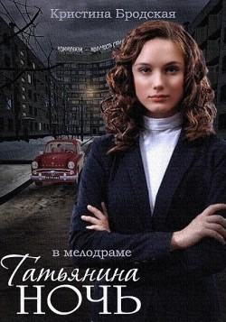 TV series Tatyanina noch (serial) poster