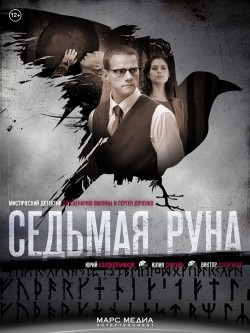 TV series Sedmaya runa (serial) poster