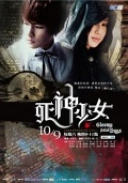 TV series Si shen shao nu poster