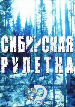 Siberian Cut cast, synopsis, trailer and photos.