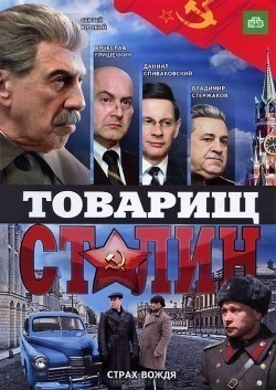 TV series Tovarisch Stalin (mini-serial) poster