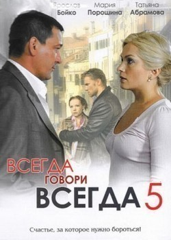 TV series Vsegda govori «vsegda» 5 (serial) poster