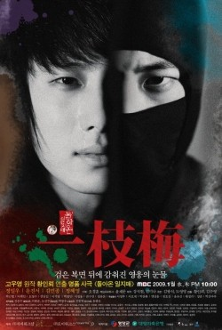 Dolanon Iljimae cast, synopsis, trailer and photos.
