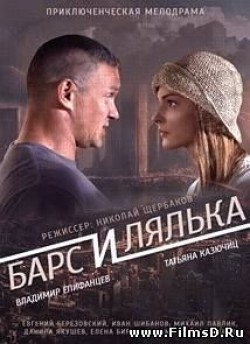 TV series Bars i Lyalka poster