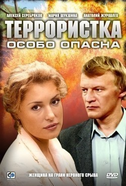 TV series Terroristka: Osobo opasna (serial) poster