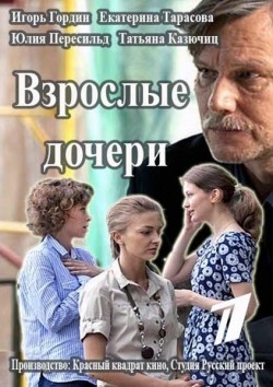 TV series Vzroslyie docheri (serial) poster