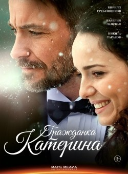TV series Grajdanka Katerina (mini-serial) poster
