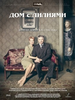 TV series Dom s liliyami (serial) poster