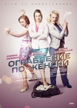 Ograblenie po-jenski (mini-serial) cast, synopsis, trailer and photos.