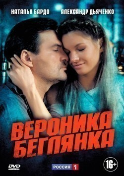TV series Veronika. Beglyanka (serial) poster