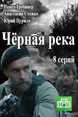 TV series Chernaya reka (serial) poster