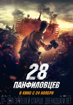 Best movie 28 panfilovtsev images, cast and synopsis.