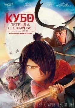 Best animated film Kubo and the Two Strings images, cast and synopsis.