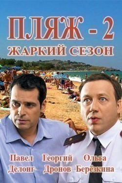 Best TV series Plyaj. Jarkiy sezon images, cast and synopsis.