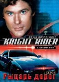 Knight Rider cast, synopsis, trailer and photos.