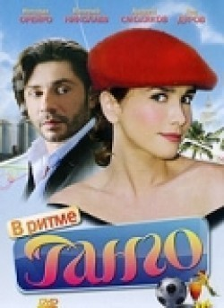 V ritme tango (serial) cast, synopsis, trailer and photos.
