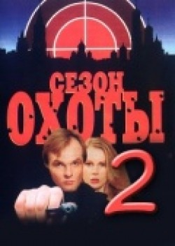 TV series Sezon ohotyi 2 (serial) poster